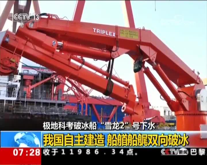 """[视频]上海:极地科考破冰船""""雪龙2""""号下水"""