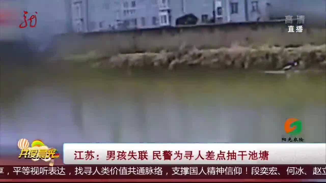 [视频]男孩失联 民警为寻人差点抽干池塘