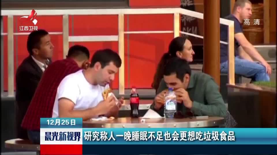 [视频]研究称人一晚睡眠不足也会更想吃垃圾食品