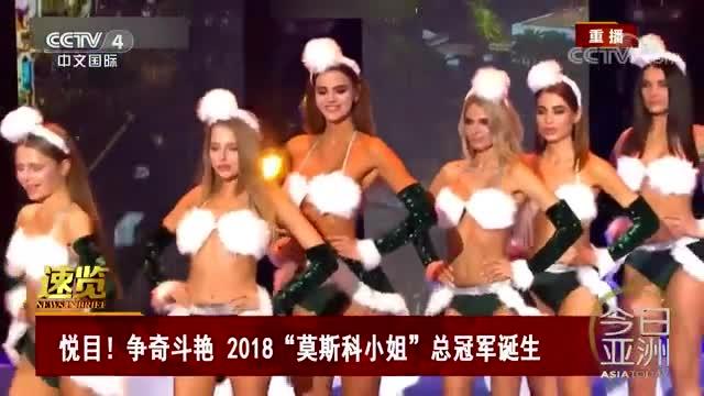 [视频]战斗民族颜值太能打!2018莫斯科小姐选美 满屏都是腿!
