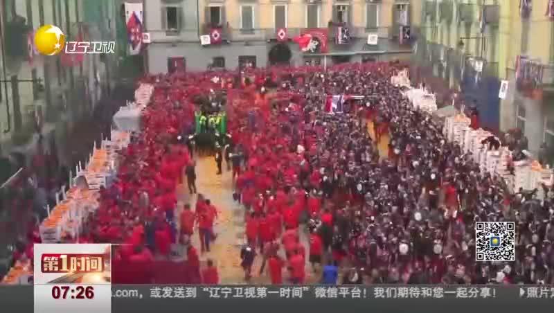 """[视频]意大利著名""""橘子大战""""再度打响"""