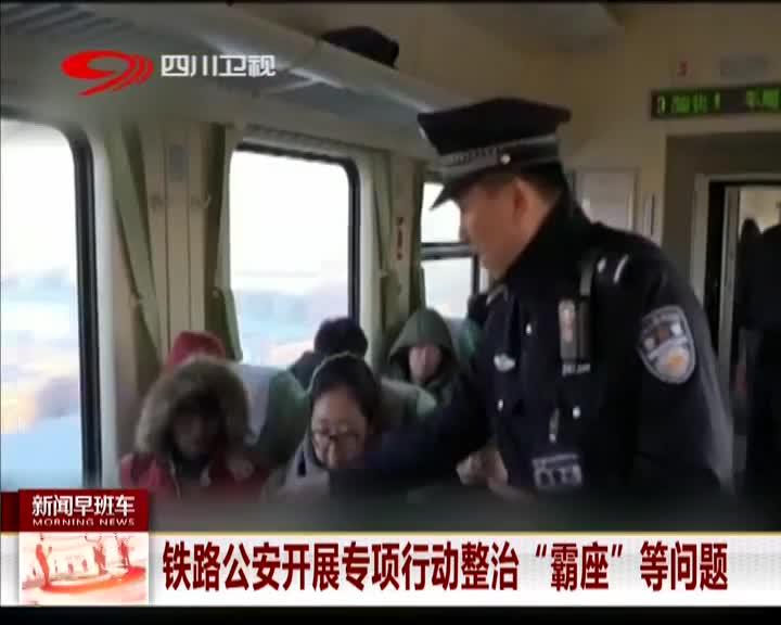 """[视频]铁路公安开展专项行动整治""""霸座""""等问题"""