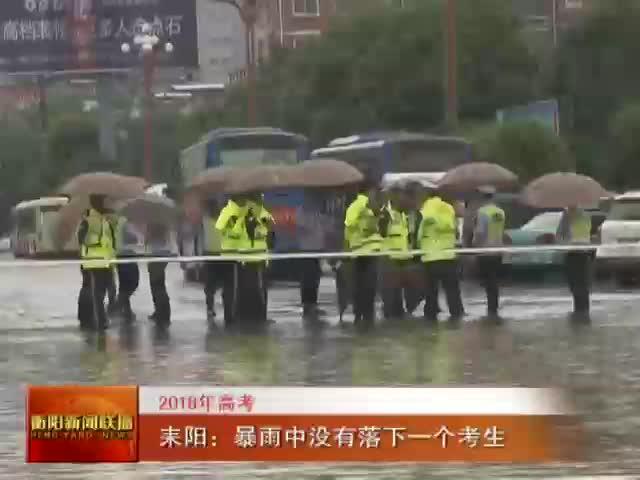 耒阳:暴雨中没有落下一个考生