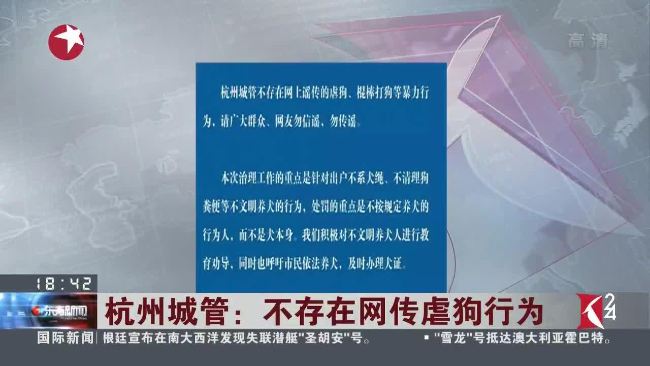[视频]杭州城管:不存在网传虐狗行为