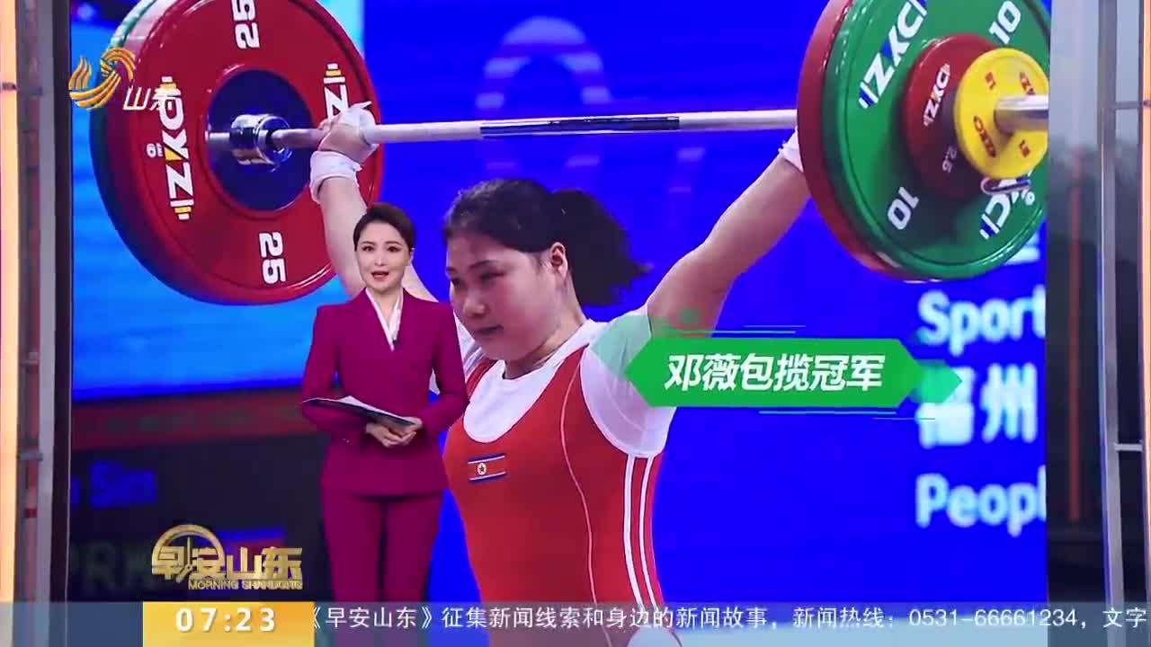 [视频]破三项世界纪录!邓薇包揽女子举重64公斤级冠军