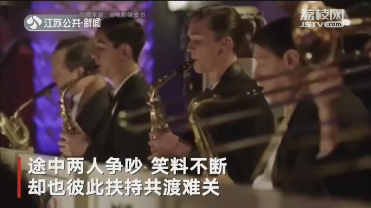 [视频]《绿皮书》斩获最佳影片:中国元素闪耀奥斯卡