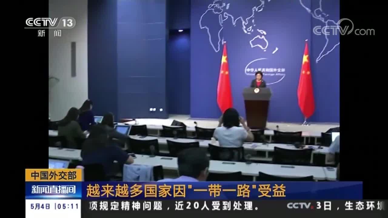 """[视频]中国外交部 越来越多国家因""""一带一路""""受益"""