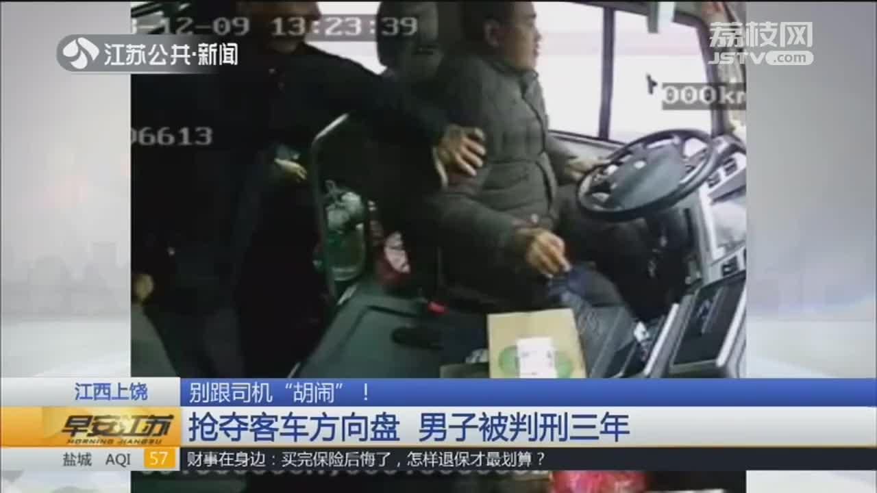 """[视频]别跟司机""""胡闹""""! 抢夺客车方向盘 男子被判刑三年"""