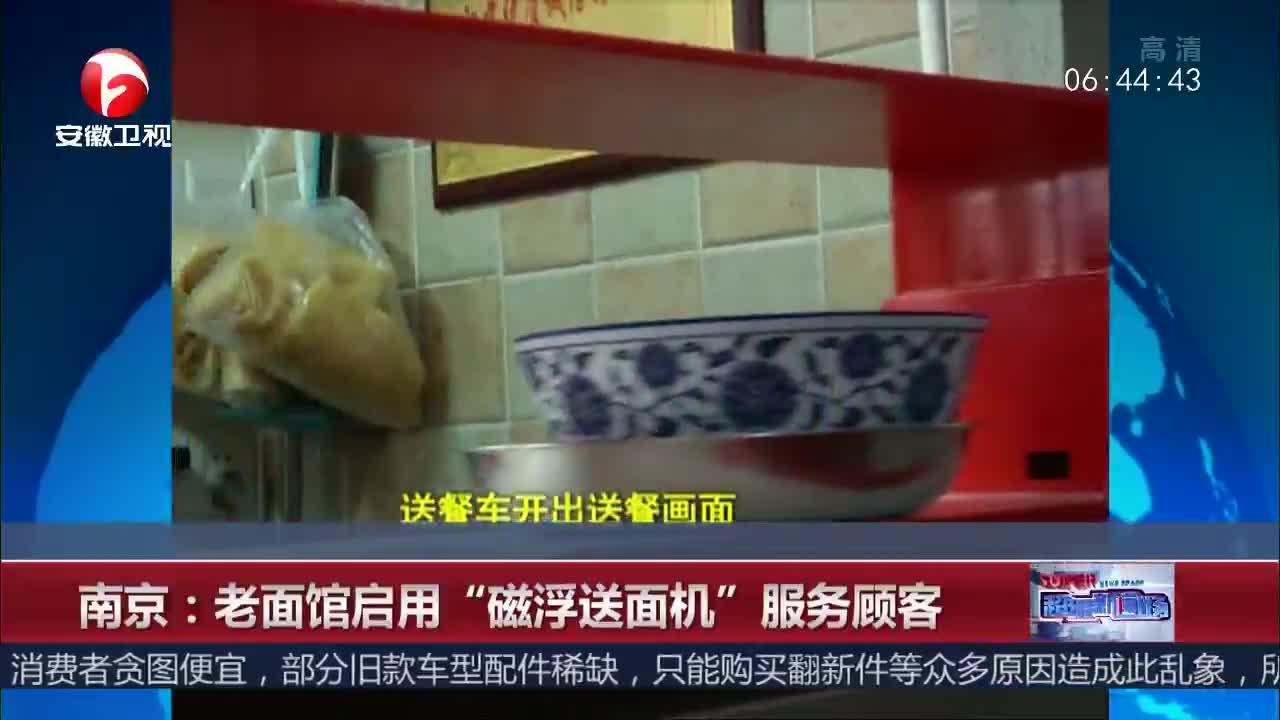 """[视频]南京:老面馆启用""""磁浮送面机""""服务顾客"""