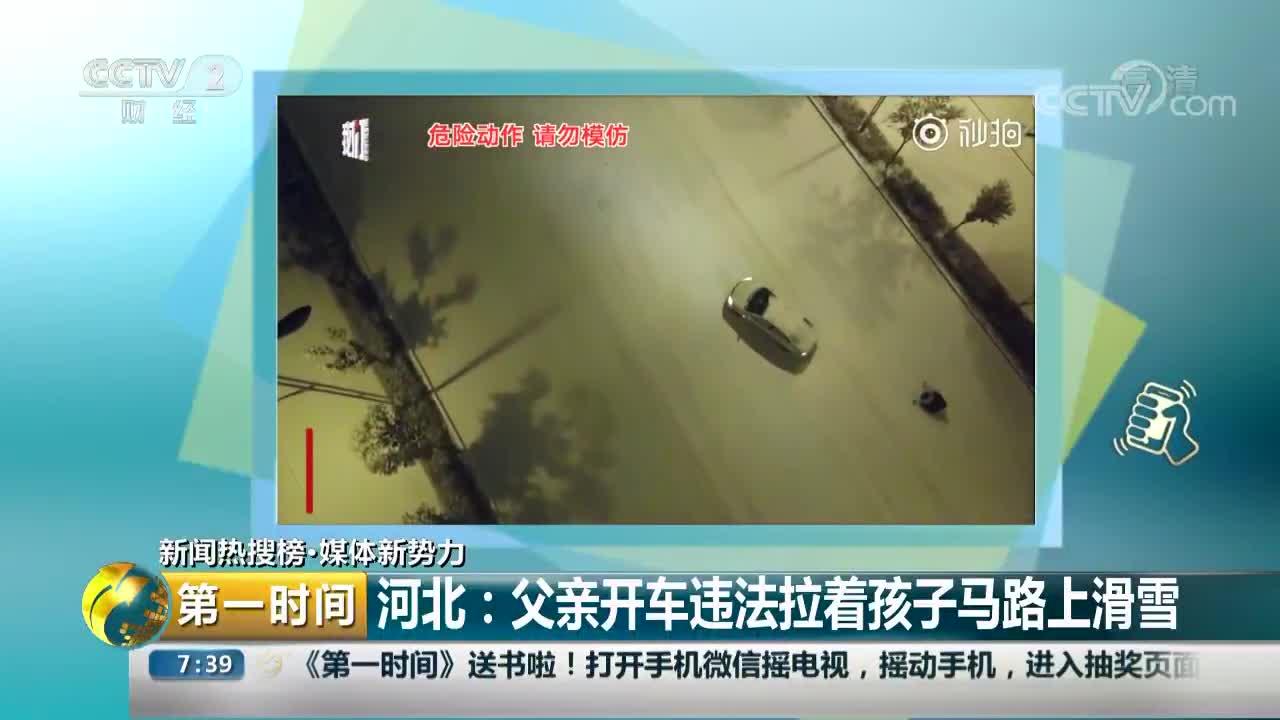 [视频]河北:父亲开车违法拉着孩子马路上滑雪