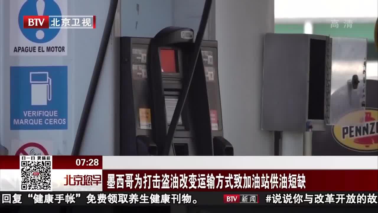 [视频]墨西哥为打击盗油改变运输方式致加油站供油短缺