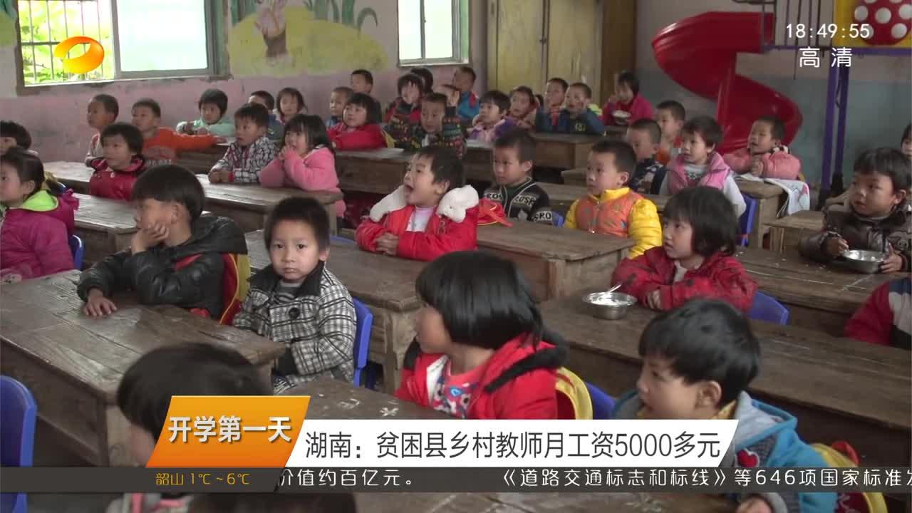 湖南:贫困县乡村教师月工资5000多元