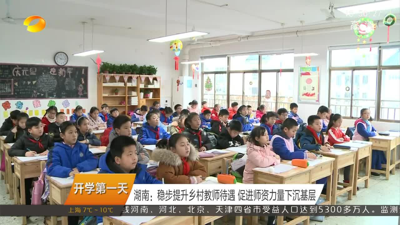 湖南:稳步提升乡村教师待遇 促进师资力量下沉基层