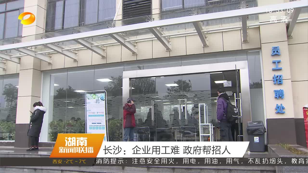长沙:企业用工难 政府帮招人