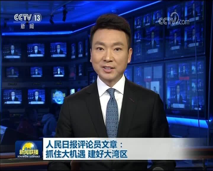 [视频]人民日报评论员文章:抓住大机遇 建好大湾区