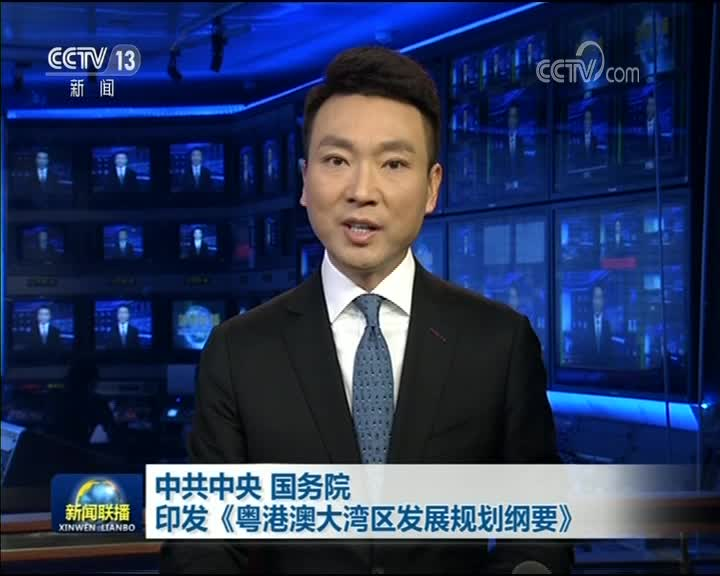 [视频]中共中央 国务院印发《粤港澳大湾区发展规划纲要》