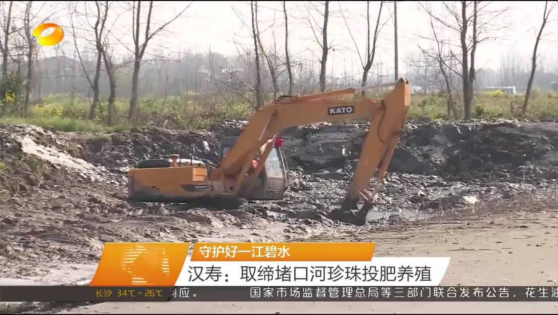 2018年07月06日湖南新闻联播