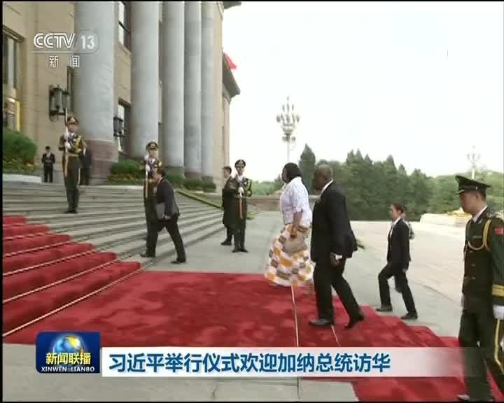 [视频]习近平举行仪式欢迎加纳总统访华