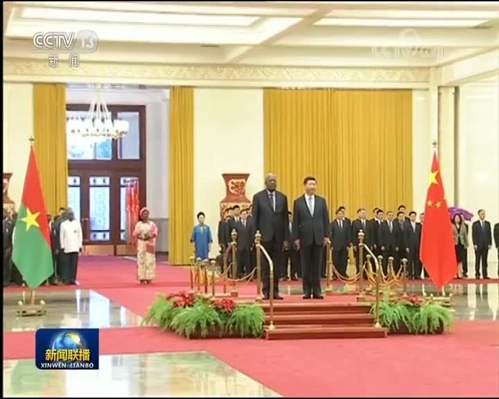 [视频]习近平举行仪式欢迎布基纳法索总统访华