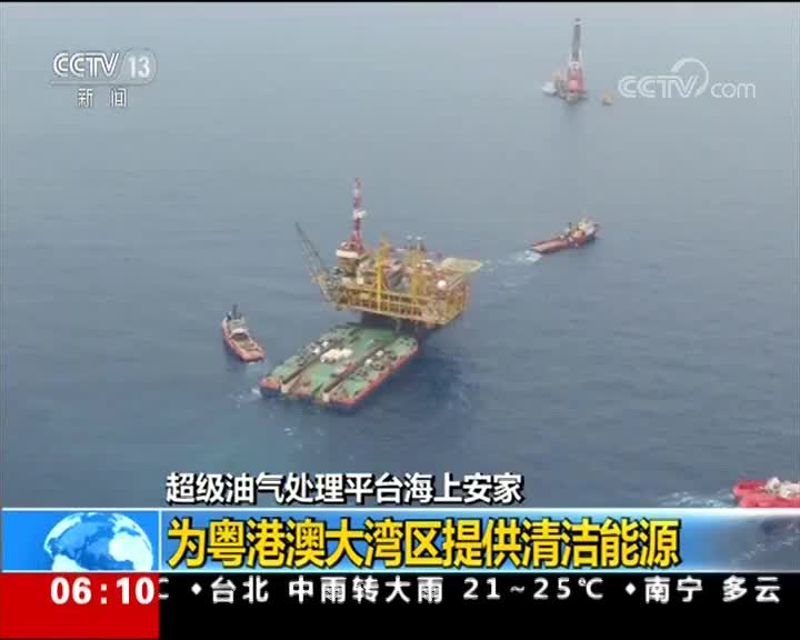 [视频]超级油气处理平台海上安家 为粤港澳大湾区提供清洁能源