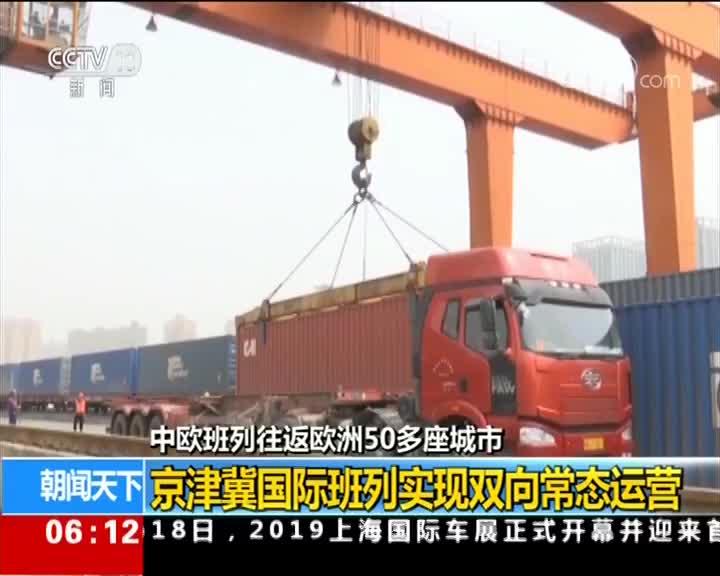 [视频]中欧班列往返欧洲50多座城市 京津冀国际班列实现双向常态