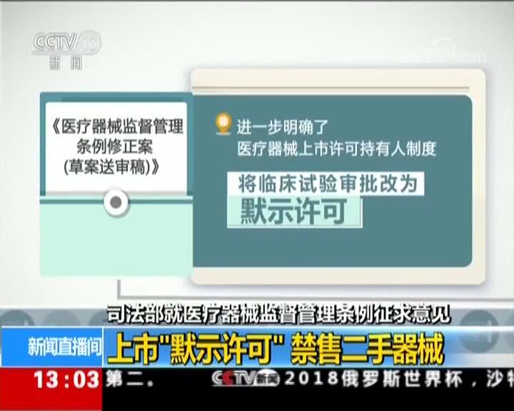[视频]司法部:就医疗器械监管条例征求意见