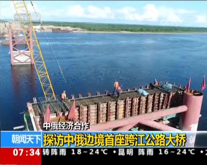 [视频]中俄经济合作 探访中俄边境首座跨江公路大桥