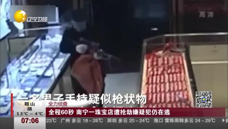 [视频]全程60秒 南宁一珠宝店遭抢劫嫌疑犯仍在逃
