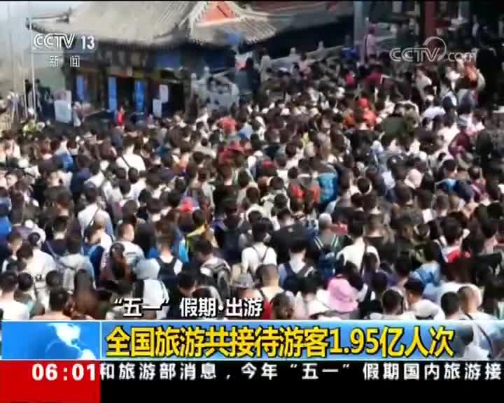 """[视频]""""五一""""假期·出游 全国旅游共接待游客1.95亿人次"""