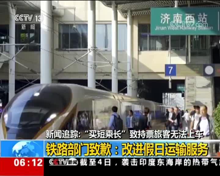 """[视频]""""买短乘长""""致持票旅客无法上车 铁路部门致歉:改进假日运输服务"""