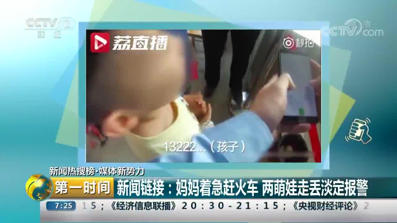 [视频]妈妈着急赶火车 两萌娃走丢淡定报警