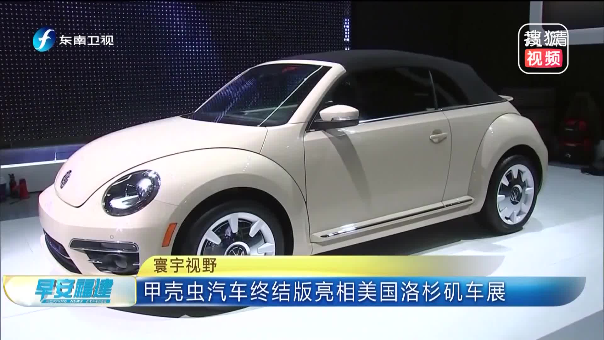 [视频]甲壳虫汽车终结版亮相美国洛杉矶车展