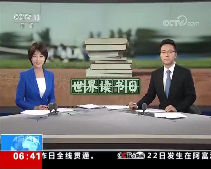 [视频]世界读书日 中外学生共同诵读经典