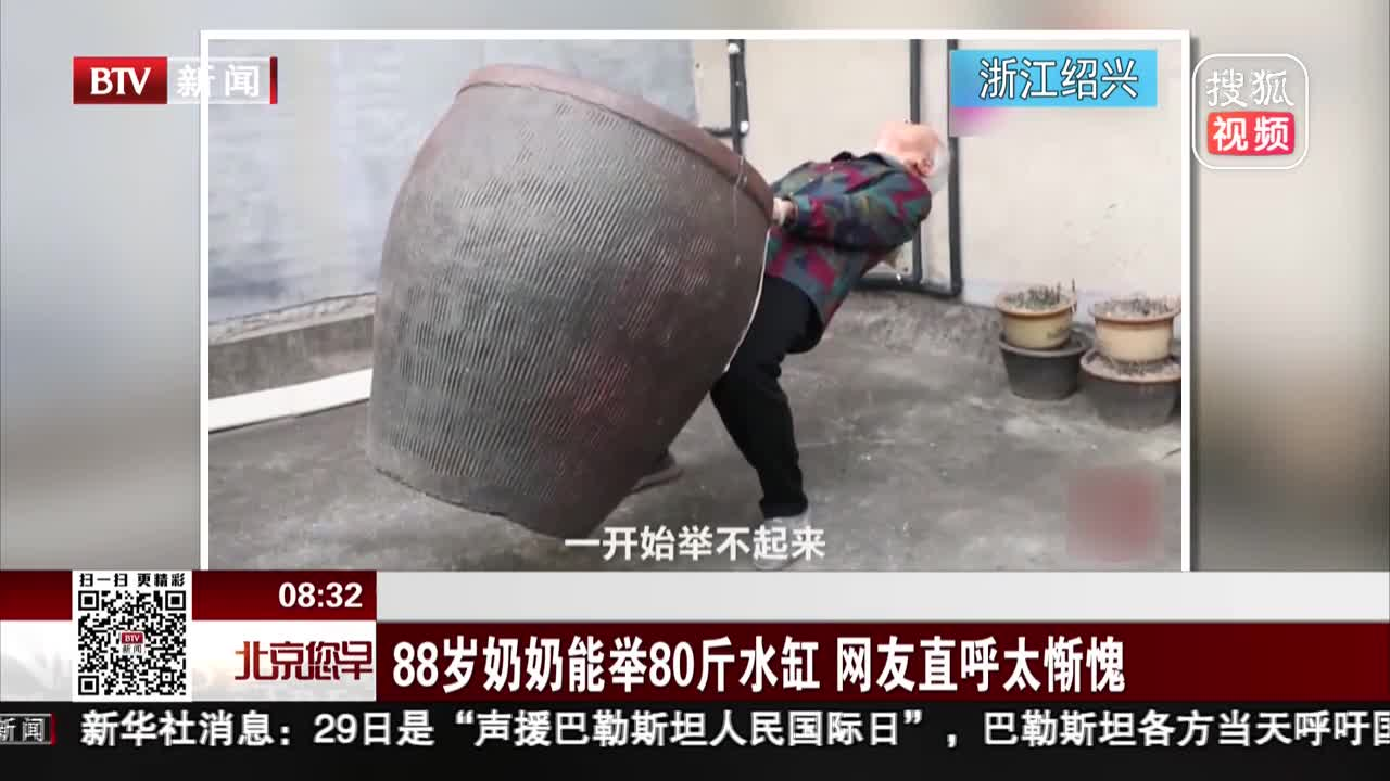 [视频]88岁奶奶能举80斤水缸 网友直呼太惭愧