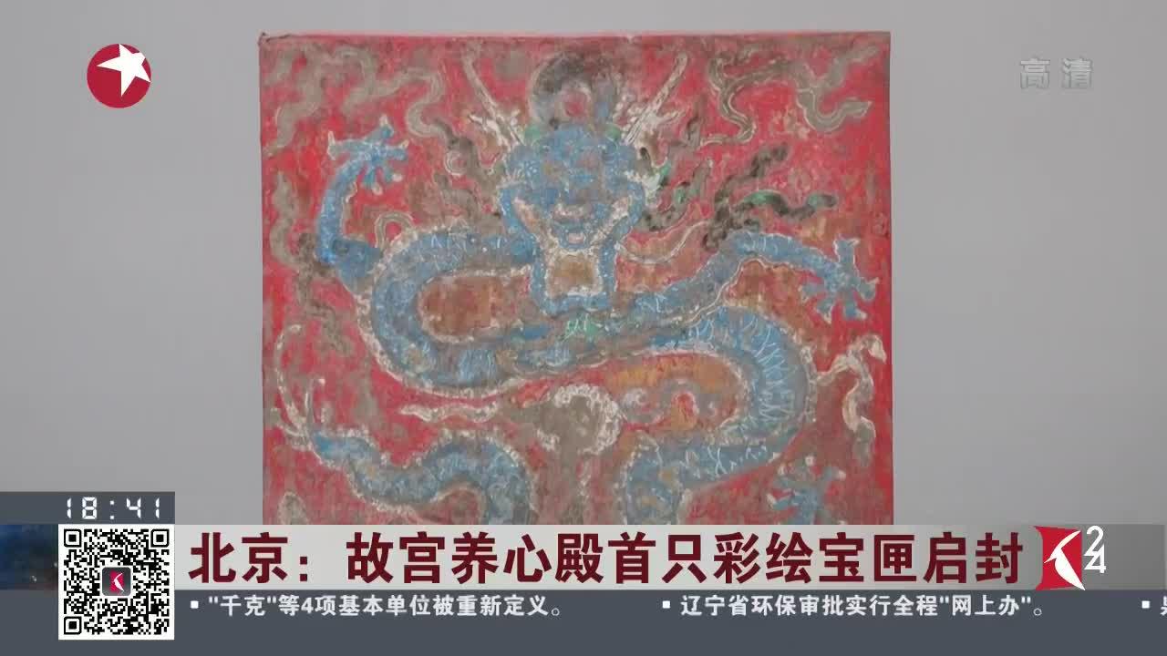 [视频]北京:故宫养心殿首只彩绘宝匣启封