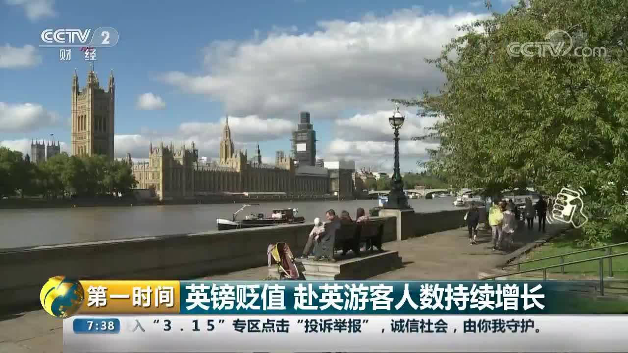 [视频]英镑贬值 赴英游客人数持续增长