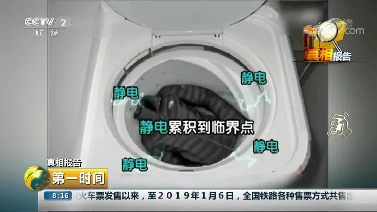 [视频]用洗衣机洗羽绒服会爆炸 是真的吗?