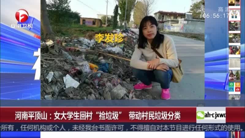 """[视频]河南平顶山:女大学生回村""""捡垃圾"""" 带动村民垃圾分类"""