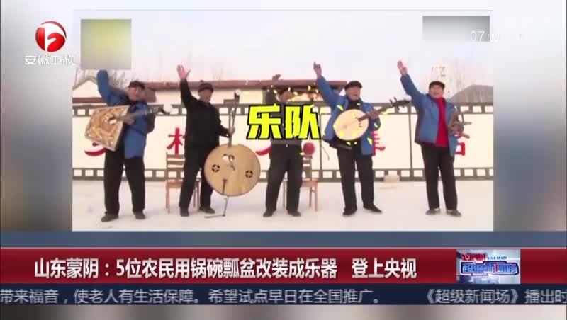 [视频]山东蒙阴:5位农民用锅碗瓢盆改装成乐器 登上央视