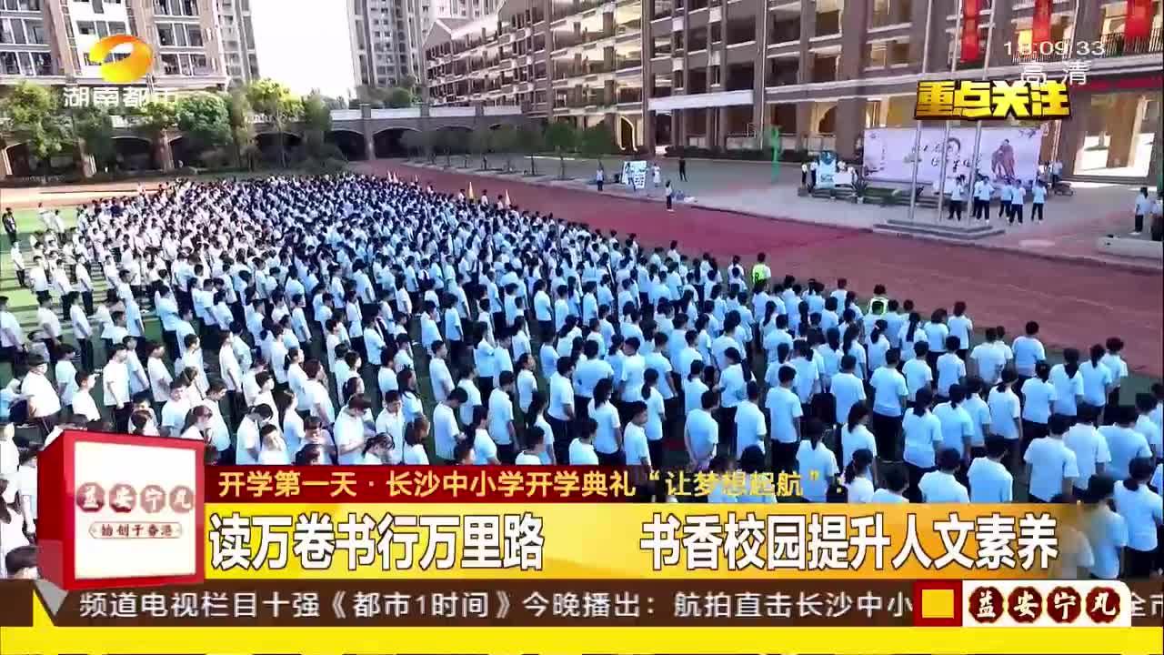 """开学第一天·长沙中小学开学典礼""""让梦想起航"""""""