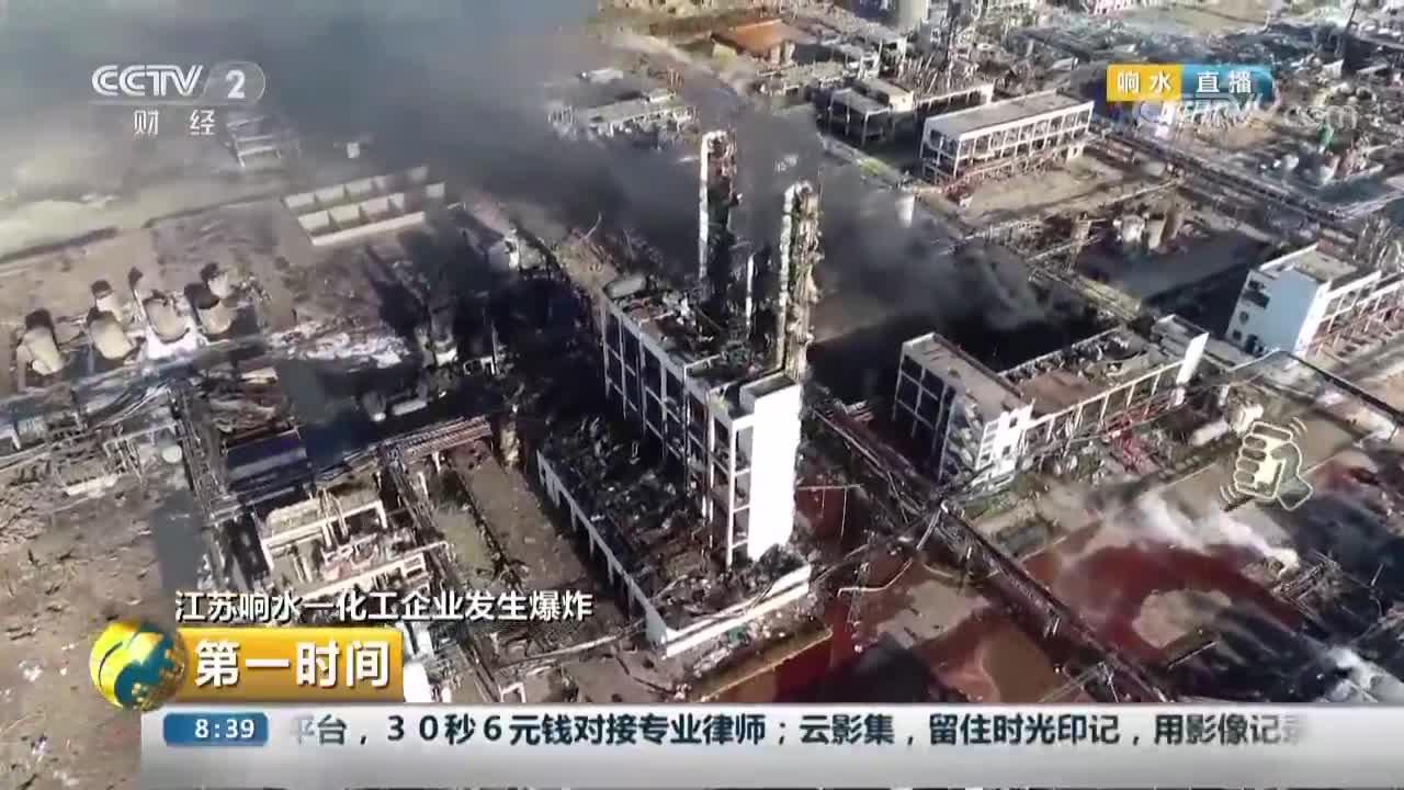 [视频]江苏响水一化工企业发生爆炸 周围房屋车辆受损严重