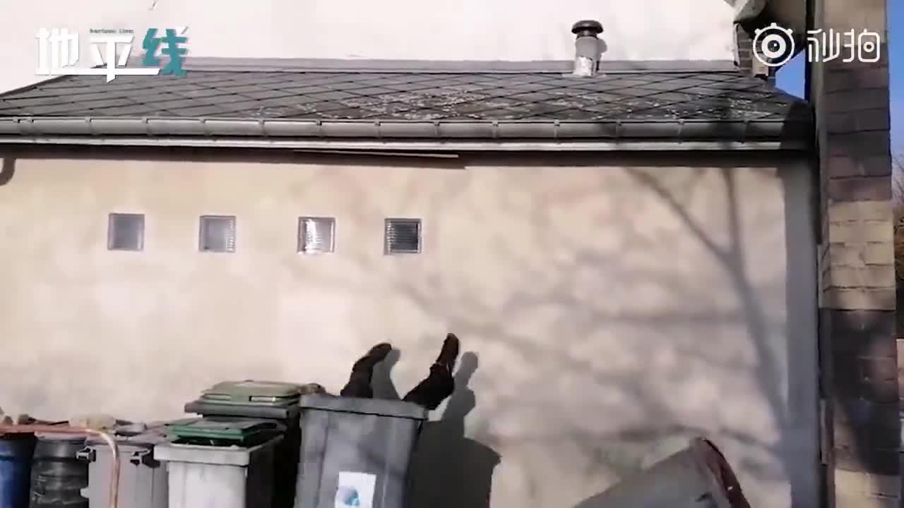 [视频]帅不过3秒!跑酷小伙从高墙往下跳 不料脚滑一头扎进垃圾桶