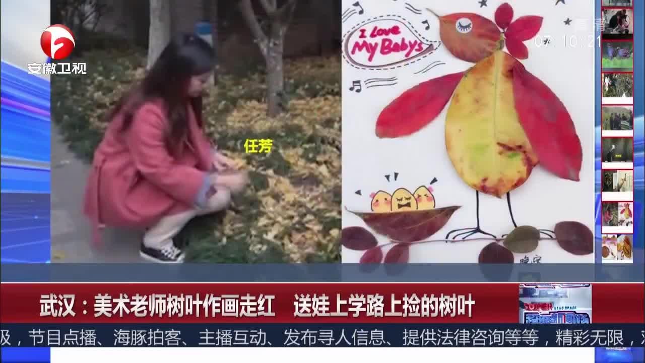 [视频]武汉:美术老师树叶作画走红 送娃上学路上捡的树叶