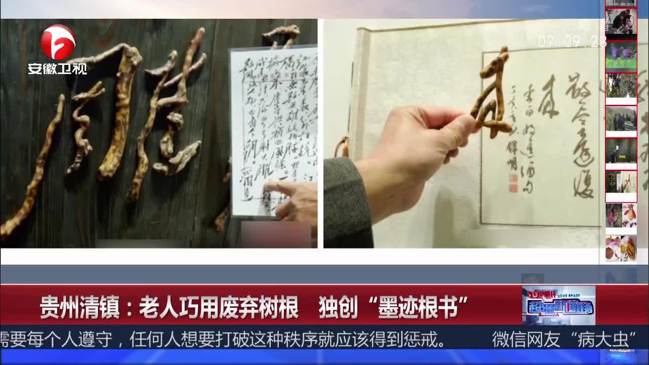 """[视频]贵州清镇:老人巧用废弃树根 独创""""墨迹根书"""""""
