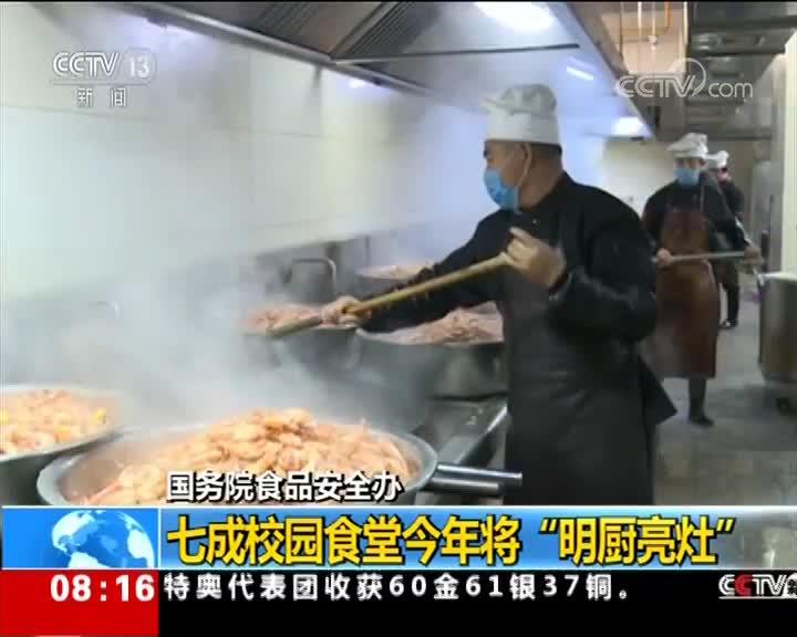 """[视频]国务院食品安全办:七成校园食堂今年将""""明厨亮灶"""""""