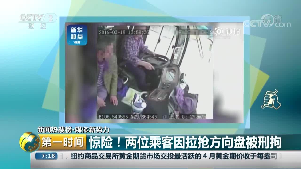 [视频]惊险!两位乘客因拉抢方向盘被刑拘