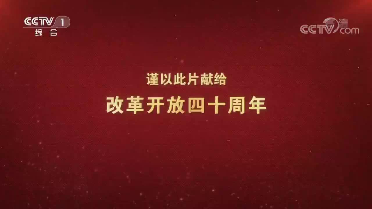 [视频]《必由之路》第四集:力量之源