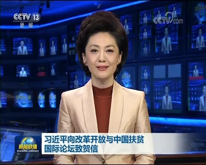 [视频]习近平向改革开放与中国扶贫国际论坛致贺信