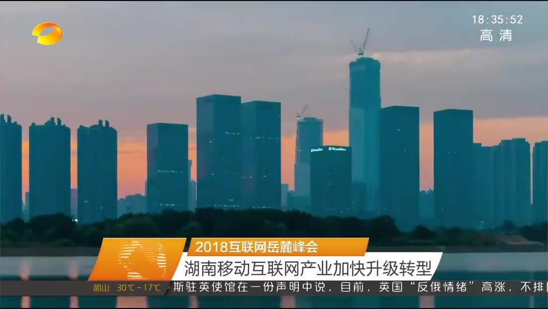 2018年04月01日湖南新闻联播