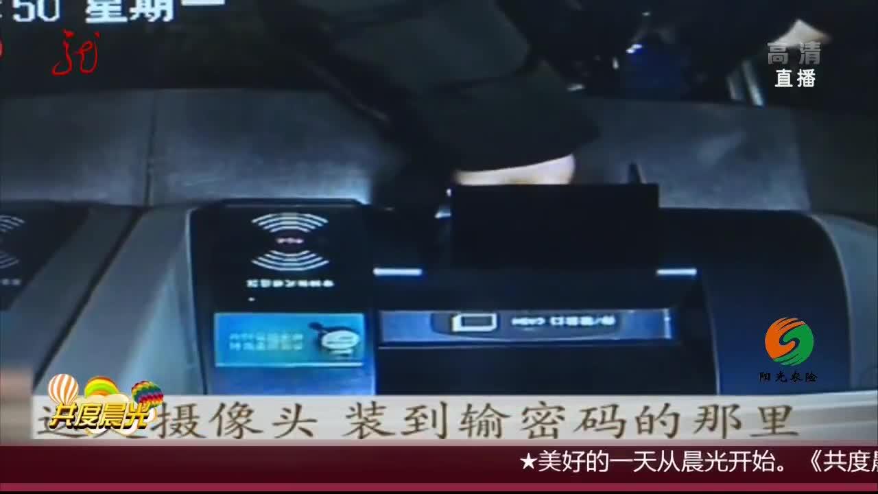 """[视频]湖南:警方破获提款机""""针孔盗刷""""案"""